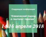 Гещалт конференция в Украйна 14 – 16.04.2018г.